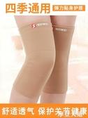 半月板護膝運動短女士跑步肉色薄款膝蓋保暖無痕關節夏季老年人『摩登大道』