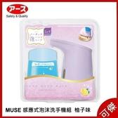 地球製藥 MUSE 感應式泡沫洗手機組 給皂機 250ml 柚子味道 抗菌 清潔雙手! 依訂單順序出貨
