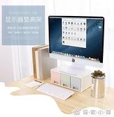 電腦顯示器辦公台式桌面底座支架增高架鍵盤墊高置物架桌面收納盒 【全館免運】