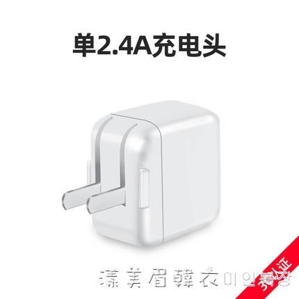 ipad充電器mini/Air/2/3/4/5蘋果11充電頭ipad平板pro正品iPhoneX手機【美眉新品】