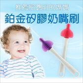 ✿蟲寶寶✿【韓國sillymann】100%鉑金矽膠材質 矽膠奶嘴刷 2色可選