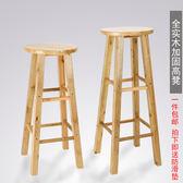 吧台椅高腳椅 高圓凳巴凳橡木梯凳 高腳吧凳 實木凳子酒吧椅      麻吉鋪