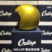 [安信騎士] GALLOP 素色 珍金 美式 復古帽 偉士牌 檔車 GOGORO 半罩 安全帽