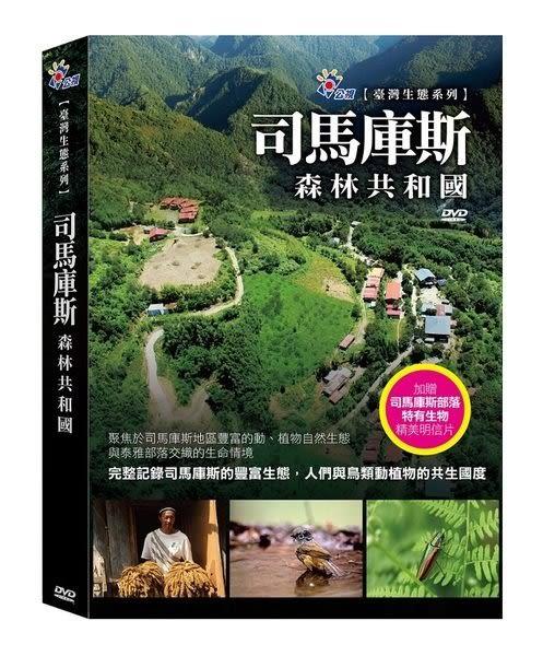 司馬庫斯 森林共和國 DVD  (購潮8)