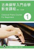 古典鋼琴入門自學影音課程(一)(第三版/附一片DVD)
