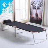 折疊床 沙發床行軍床躺椅便攜式加固折疊床單人午睡床睡椅辦公室簡易
