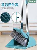 家用掃把簸箕一體組合套裝懶人神器掃地苕帚打掃單個不粘頭發吸發 YXS多色小屋