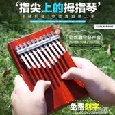 拇指琴卡林巴琴10音8音非洲手指琴kalimba母指手撥鋼琴樂器卡林吧 【快速出貨】