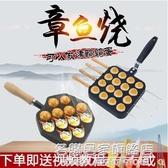 家用烤鵪鶉蛋章魚小丸子機鑄鐵蝦扯蛋燒烤盤烤鳥蛋工具不黏鍋煎盤 NMS名購居家