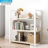 書架置物架鋼木簡易簡約落地經濟型客廳收納儲物架子多層鐵藝書櫃  夏季新品 YTL
