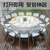 多功能8-10人餐桌椅組合家用飯桌酒店簡易大圓形桌面可折疊圓桌子   color shopigo