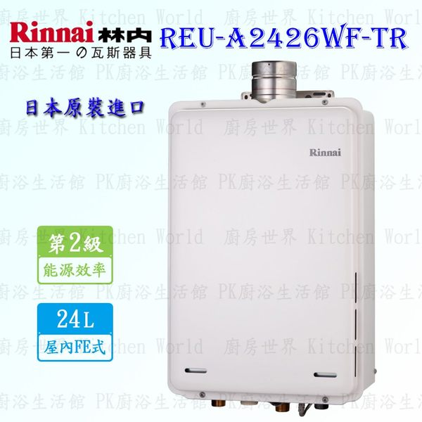 【PK廚浴生活館】 高雄林內牌 日本進口 數位恆溫 強制排氣 24L 熱水器 REU-A2426WF-TR 實體店面 2426