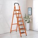 家用7步8步加厚行動摺疊人字室內室外伸縮樓梯多功能扶梯 ATF雙12購物節