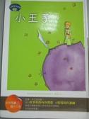 【書寶二手書T8/兒童文學_LCK】小王子【經典閱讀&寫作引導】(25K軟皮精裝+完整版故事有聲書1MP3)_A
