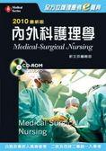 (二手書)2010最新版全方位護理應考e寶典-內外科護理學