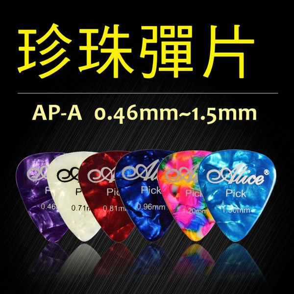 小叮噹的店- PICK 彈片  ALICE AP-A 木吉他 烏克麗麗 電吉他