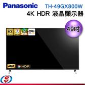 49吋【Panasonic國際牌】4K HDR 液晶顯示器+視訊盒 TH-49GX800W / TH49GX800W【信源電器】