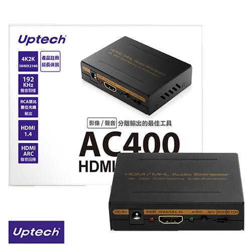 登昌恆 Uptech AC400 HDMI影音分離器