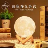月球燈3d列印月亮燈創意檯燈臥室床頭小夜燈攬月生日交換禮物