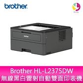 【升級保固3年】 Brother HL-L2375DW 無線黑白雷射自動雙面印表機
