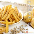 黃金脆薯條.清香胡椒135G 每日優果