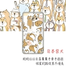 華碩 asus ZneFone 3 Deluxe 旗艦機 5.7吋 ZS570KL Z016D 手機殼 軟殼 保護套 日本柴犬