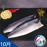 【漁季】挪威鯖魚片*10片(150g±10%/片)