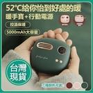 新款復古多功能暖手寶充電加熱可愛迷你寶冬季禮物 交換禮物 快速出貨