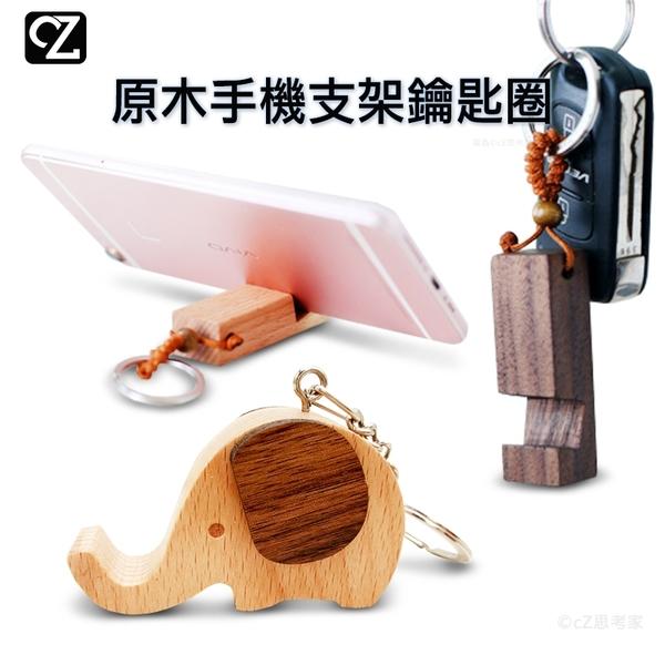 【振興下殺】原木手機支架鑰匙圈 簡便支架 輕便支架 手機支架 手機架 吊飾 木製支架 思考家