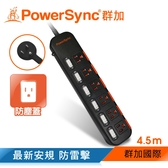 群加 PowerSync 六開六插滑蓋防塵防雷擊延長線/4.5m(TPS366DN0045)