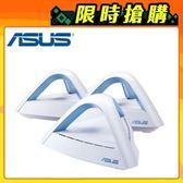 【ASUS 華碩】 Lyra Trio AC1750 雙頻網狀 WiFi 系統 路由器 (3台一組) 【滿3888送TESCOM負離子吹風機】