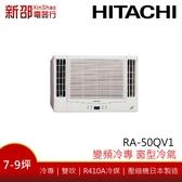 *~新家電錧~*【HITACHI日立 RA-50QV1】變頻窗型冷專雙吹~含安裝
