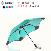 【A Shop】BLUNT 保蘭特 地表最強 抗強風 抗紫外線 XS_METRO +UV 美人折傘-4色 狂風豪大雨必備