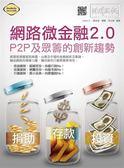 (二手書)網路微金融2.0:P2P及眾籌的創新趨勢