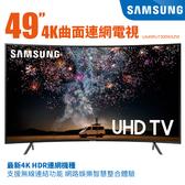 送基本安裝 SAMSUNG 三星 49型4K HDR智慧連網曲面電視 UA49RU7300WXZW
