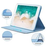 億色iPad Pro10.5保護套9.7英寸殼帶筆槽
