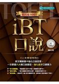 新托福100  iBT口說 (附MP3)