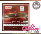 【小麥老師 樂器館】 【A436】 古箏弦 第一弦 古箏琴弦 標準長 單弦 古箏 ALICE AT84-1
