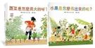 食農教育小田園繪本套書(蔬菜是怎麼長大的...