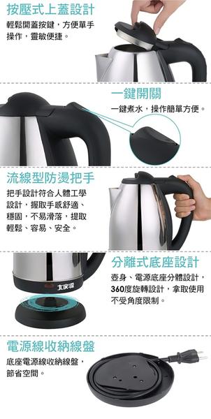 【大家源】1.8L全不鏽鋼快煮壺 TCY-2608 送 檸檬酸