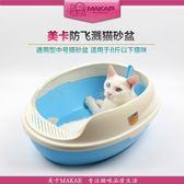 寵物貓砂盆鬆木水晶貓廁所雙層防外濺半封閉貓便盆貓屎盆寵物用品   居家物語