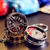 鑰匙圈鑰匙包創意潮汽車鑰匙扣 男女款腰掛鑰匙圈輪轂金屬鍊包包掛件 送禮禮品(免運)