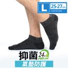 瑪榭 抑菌除臭全氣墊船襪 (25~27cm) MS-21828