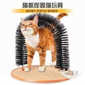 (八八折搶先購)貓抓板貓咪玩具 貓刷毛逗貓玩具貓咪抓癢蹭毛器毛絨布抓板拱橋蹭癢刷毛XW