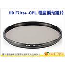 HOYA HD CIR-PL CPL 77mm 77 環型偏光鏡 高硬度 廣角 薄框 多層鍍膜 立福公司貨