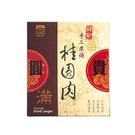 【祥記】手工柴燒桂圓肉250g