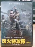 影音專賣店-F03-071-正版DVD【怒火特攻隊】-布萊德彼特*西亞李畢福