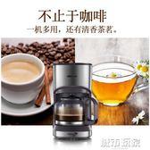 咖啡機 KFJ-A07V1咖啡機家用全自動迷你美式小型滴漏式咖啡壺 JD城市玩家