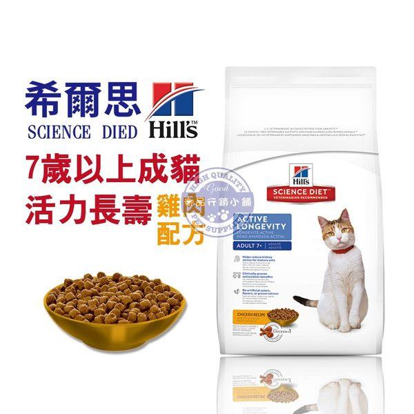 送贈品》希爾思Hill's 7歲以上成貓 10kg 活力長壽/雞肉配方 貓用 熟齡貓老貓