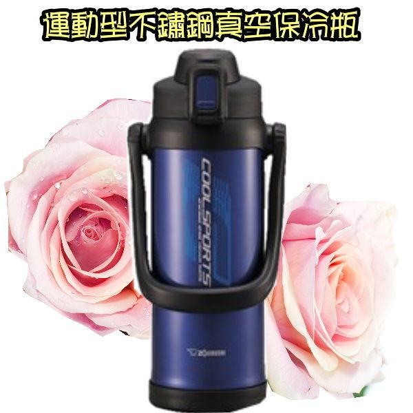 ★彡象印 2L  SLiT超輕巧運動型不鏽鋼真空保冷瓶(SD-BA20) ★